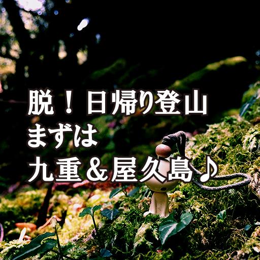 脱!日帰り、九重&屋久島宿泊登山