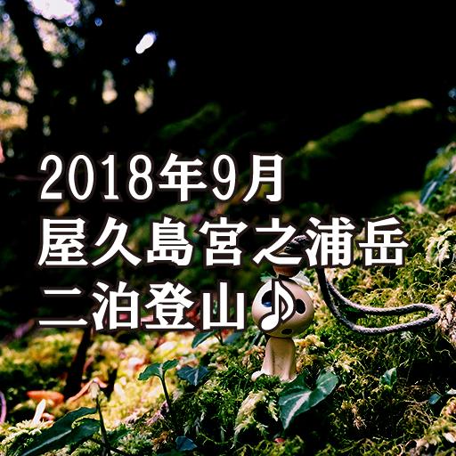 2018年9月、屋久島宮之浦岳縦走2泊登山♪
