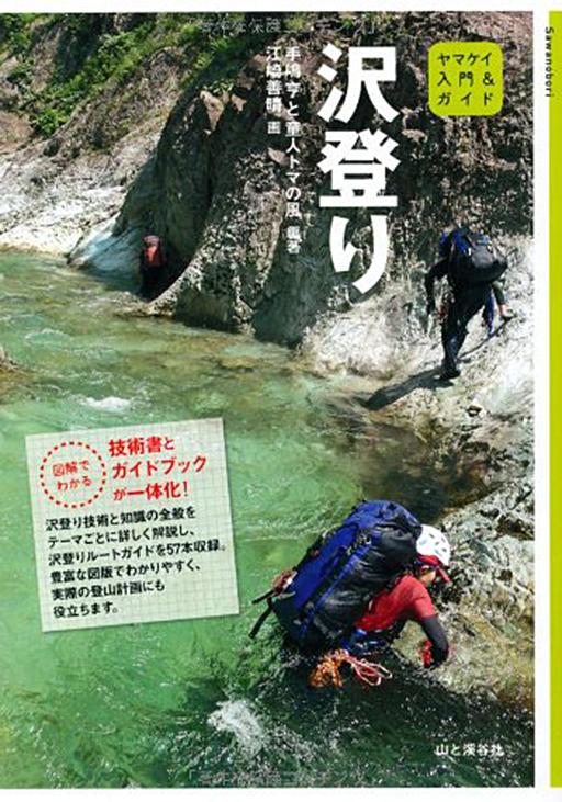 沢登り入門&ガイド - 鹿児島登山サークル