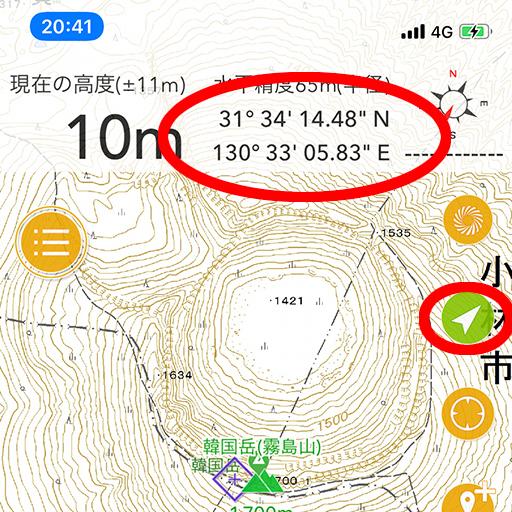 登山GPSスマホアプリ 現在地座標 - 鹿児島登山サークル