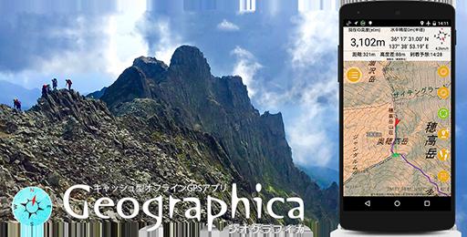 登山GPSスマホアプリ ジオグラフィカ - 鹿児島登山サークル