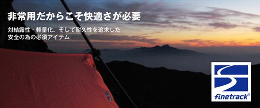 登山ツェルト - 鹿児島登山サークル