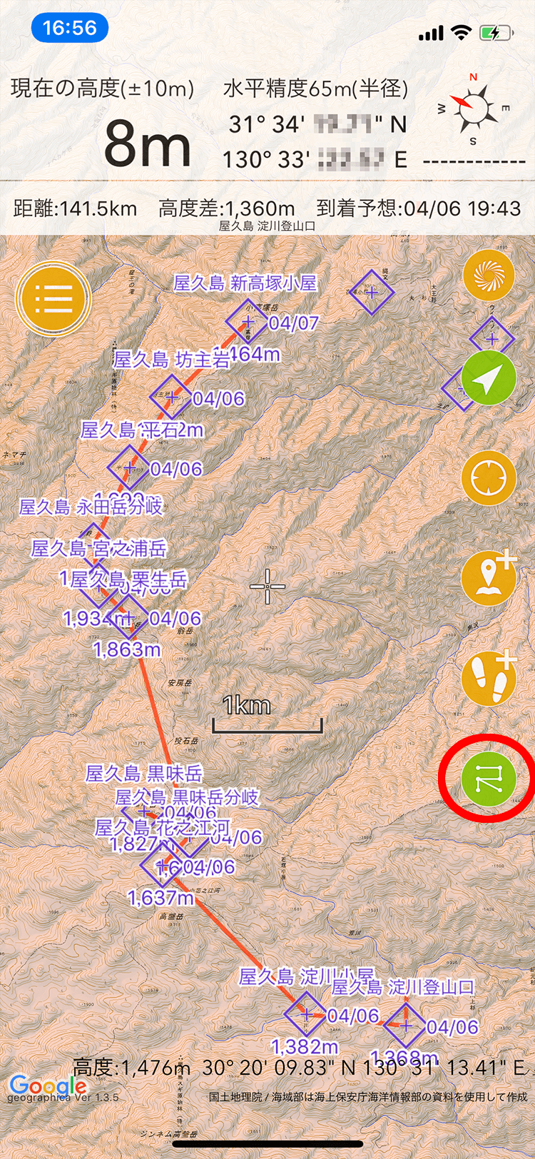 ジオグラフィカルート案内終了 - 鹿児島登山サークル